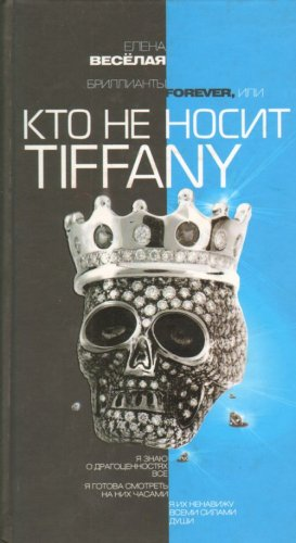 9785170428601: Diamonds Are Forever, or Who is not Tiffani / Brillianty Forever, ili Kto ne nosit Tiffani