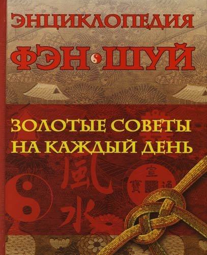 9785170433285: Entsiklopediya Fen Shuy. Zolotye sovety na kazhdyy den