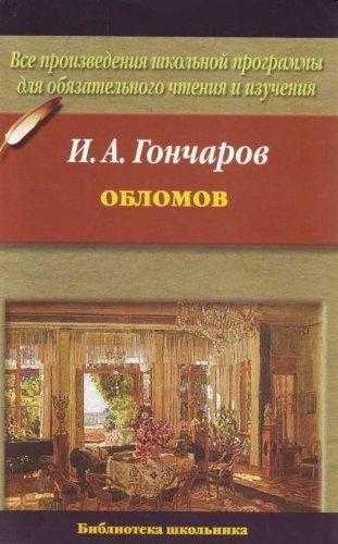 9785170435296: Oblomov. (in Russian)