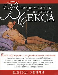 9785170435647: Great moments in the history of sex / Velikie momenty v istorii sexa