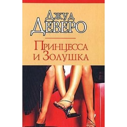 9785170436187: Printsessa i Zolushka (City Style)