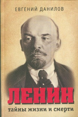 9785170438662: Lenin. Secrets of His Life and Death.