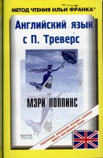 Angliiskii iazyk s P Trevers Meri Poppins: Ne ukazan