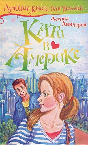 9785170446506: Katie America Kati v Amerike