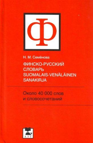 9785170446940: Finsko-russkiy slovar / Suomalais-venalainen sanakirja