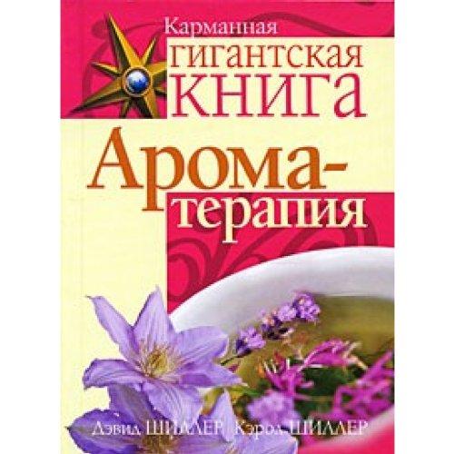 9785170447671: Aromatherapy / Aromaterapiya