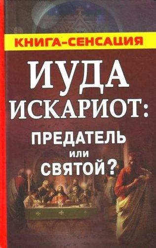 Iuda Iskariot: predatel ili svyatoy?: Mikhailov S.