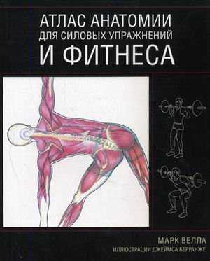 9785170451548: Atlas of Anatomy for strength training and fitness / Atlas anatomii dlya silovykh uprazhneniy i fitnesa