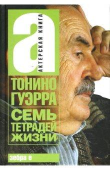 Tonino. Seven notebooks life / Tonino. Sem: Tonino Guerra