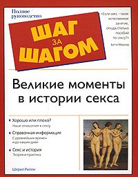9785170452439: Great moments in the history of sex / Velikie momenty v istorii sexa