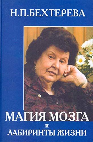 9785170454723: Magiia Mozga i Labirinty Zhizni: [The Magic of the brain and the labyrinth of life: ]