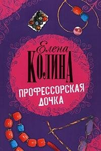 9785170464975: A professor's daughter / Professorskaya dochka