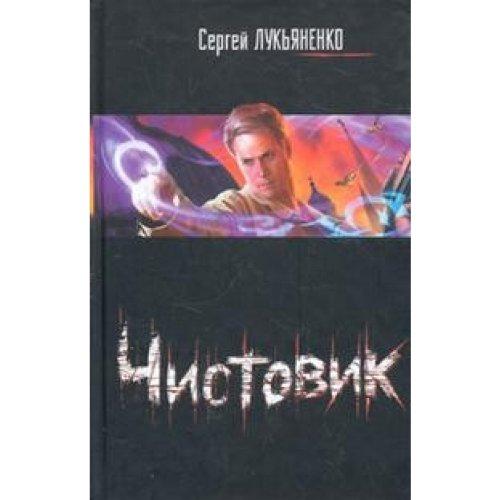 Chistovik: S. V. Luk'yanenko