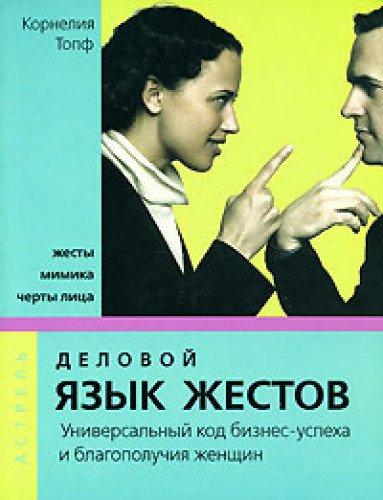 9785170474400: Delovoy yazyk zhestov. Universalnyy kod biznes-uspeha i blagopoluchiya