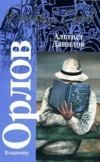 9785170475940: Altist Danilov (Russian Edition)