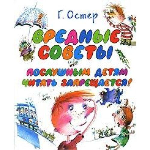 9785170479641: Bad advice. Obedient children to read is forbidden / Vrednye sovety. Poslushnym detyam chitat zapreshchaetsya