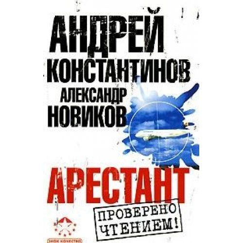 9785170488131: Arestant (in Russian)