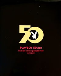 9785170498703: Playboy 50 years. Complete Illustrated History / Playboy 50 let. Polnaya illyustrirovannaya istoriya