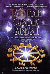 9785170500253: Secret Language of stars. Astrological Compatibility Guide Partner / Taynyy yazyk zvezd. Astrologicheskoe rukovodstvo po sovmestimosti partnerov
