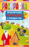 9785170512010: Coloring. The Adventures of Cheburashka and Crocodile Gena / Raskraska. Priklyucheniya Cheburashki i Krokodila Geny