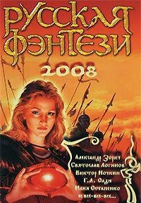 9785170515080: Russkaia fentezi, 2008