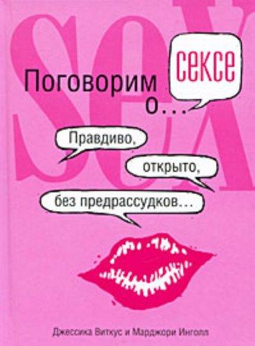 azbuka-seksa-dlya-devushek