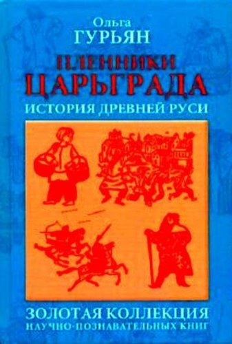 9785170530892: Songs of the Great Steppe. Kazakh folklore / Pesni velikoy stepi. Kazakhskiy folklor