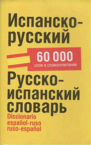 9785170531714: Pocket Russian-Spanish, Spanish-Russian Dictionary. 60 000 words and phrases (in Russian)