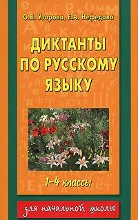 9785170546336: Diktanty po russkomu yazyku: 1-4-y klass