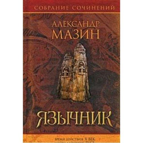 9785170551521: Yazychnik