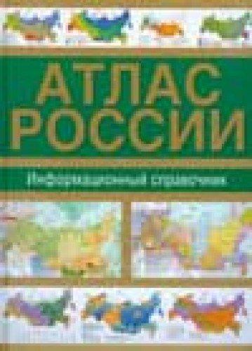 9785170553204: Atlas Rossii. Informatsionnyy spravochnik