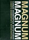 9785170557127: Magnum. The most famous photographs of the most famous photo agencies / Magnum. Samye znamenitye fotografii samogo znamenitogo fotoagentstva