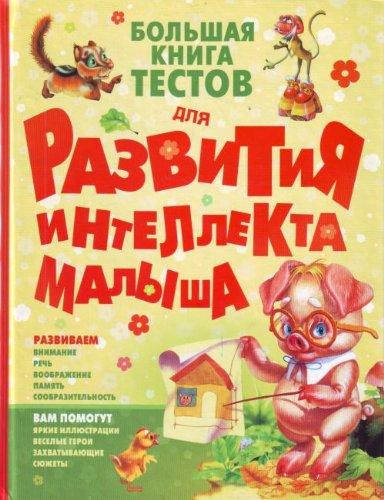 Bolshaia kniga testov dlia razvitiia intellekta malysha (in Russian)