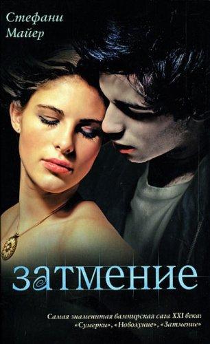 9785170563333: Zatmenie Eclipse in Russian