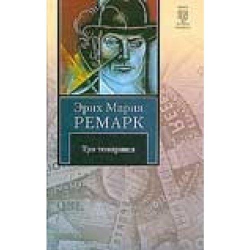 9785170569632: Tri tovarischa in Russian