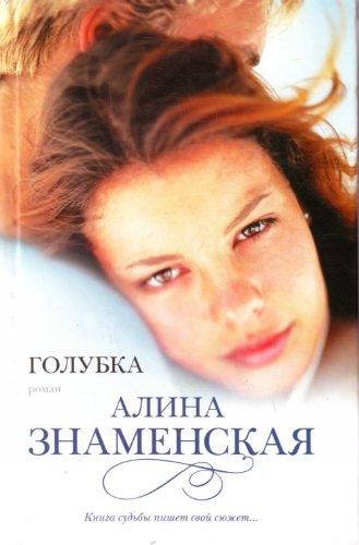Golubka. (in Russian): Znamenska?a Alina