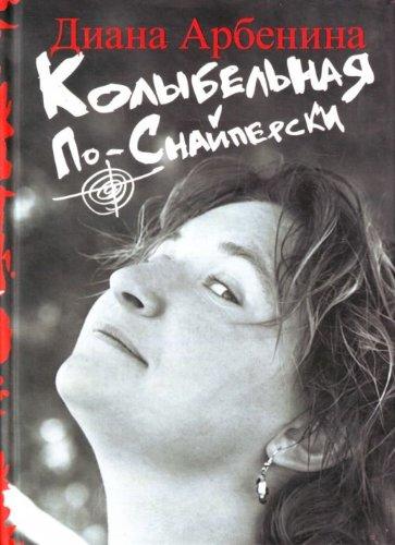 9785170574940: Kolybelnaya po-snayperski