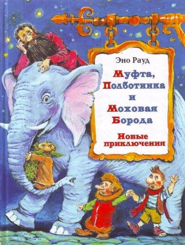 9785170576654: Mufta Polbotinka i Mokhovaia Boroda Novye prikliucheniia