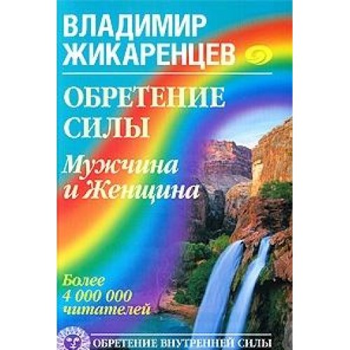 9785170577668: Empowerment. Man and Woman / Obretenie Sily. Muzhchina i Zhenshchina