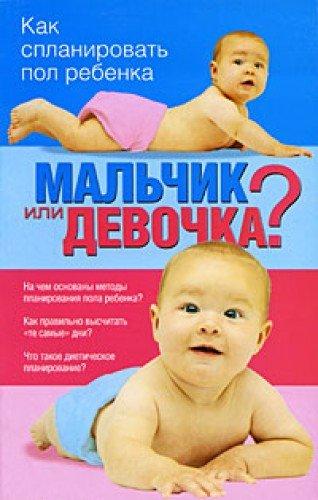 9785170579433: Boy or girl How to plan the sex of the child / Malchik ili devochka Kak splanirovat pol rebenka