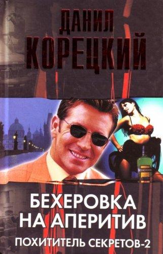 9785170585960: Bekherovka na aperitiv. Pokhititel sekretov-2. (in Russian)