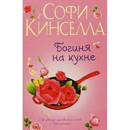 Goddess in kitchen Boginya na kukhne: Sophie Kinsella