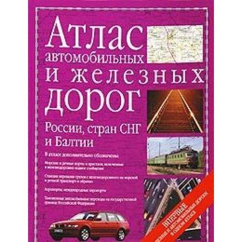 9785170591145: Atlas avtomobilnyh i zheleznyh dorog Rossii, stran SNG i Baltii
