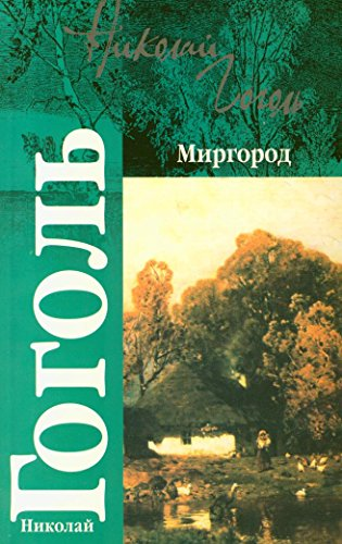 9785170594313: Mirgorod (Russian Edition)
