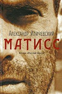 Matisse / Matiss: Ilichevskiy A. V.