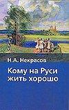9785170611911: Who Lives Well in Russia Komu na Rusi zhit khorosho