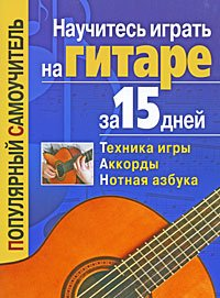Learn to play guitar in 15 days: Avt.-sost. T. P.