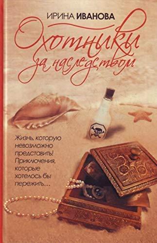 Hunters inheritance Okhotniki za nasledstvom: Irina Ivanova