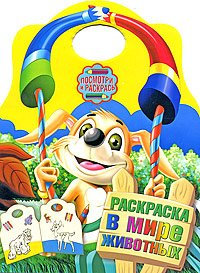 9785170614042: Coloring. In the world of animals / Raskraska. V mire zhivotnykh