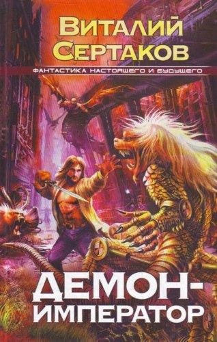 9785170616091: Demon - imperator